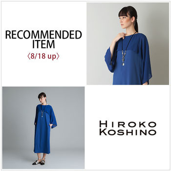 RECOMMENDED ITEM〈8/18up〉