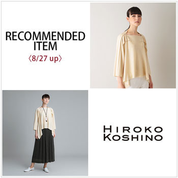RECOMMENDED ITEM〈8/27up〉