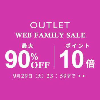 WEB FAMILY SALE 最大90%OFF & 10倍ポイント