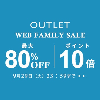 ◆WEB FAMILY SALE 最大80%OFF & 10倍ポイント◆
