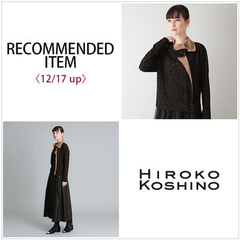 RECOMMENDED ITEM〈12/17 up〉