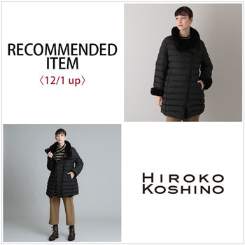 RECOMMENDED ITEM〈12/1 up〉