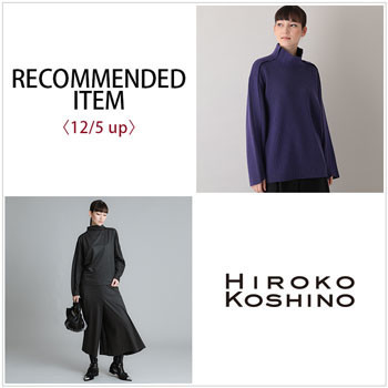 RECOMMENDED ITEM〈12/5 up〉