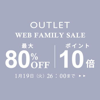 WEB FAMILY SALE 最大80%OFF & 10倍ポイント