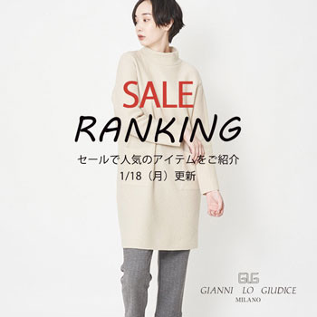 【1/18更新】SALE RANKING BEST5