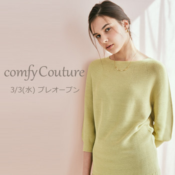 comfy Couture(コンフィークチュール)誕生。