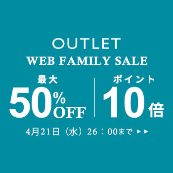 WEB FAMILY SALE 最大50%OFF & 10倍ポイント