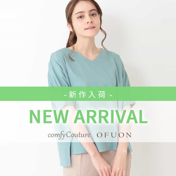 【OFUON/comfyCouture】新作アイテム入荷しました!