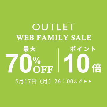 WEB FAMILY SALE 最大70%OFF & 10倍ポイント